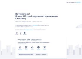 513.com1.ru