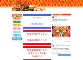 a-cho.com