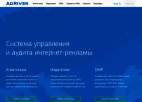 adriver.ru