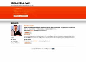 aids-china.com