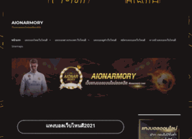aionarmory.com
