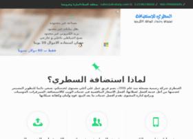 alsatary.com