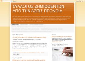 Anasfalistos.blogspot.com