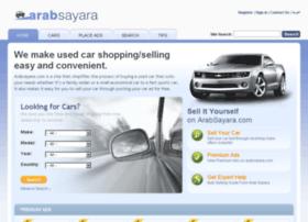 arabsayara.com