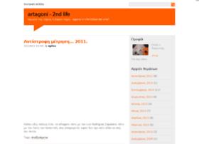 artagoni.pblogs.gr