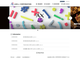 axell.co.jp