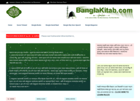 banglakitab.com