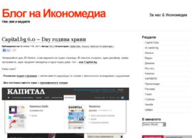 blog.economedia.bg