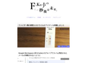 blog.fkoji.com