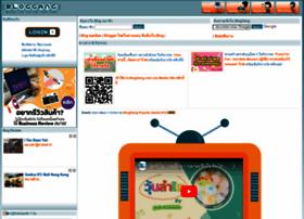 bloggang.com