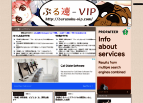 burusoku-vip.com