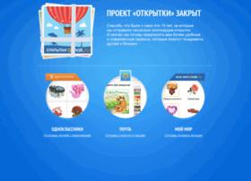 cards.mail.ru
