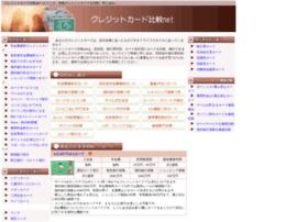 cc-hikaku.net