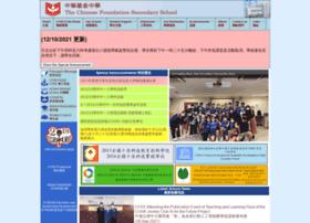 Cfss.edu.hk