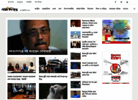 dailynayadiganta.com