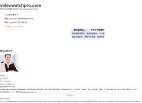 demo.videowatchpro.com