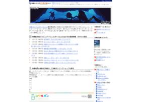 diving.e-pon.jp