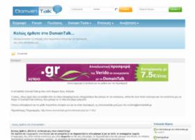 domaintalk.gr