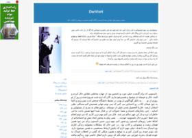 dvh.blogfa.com