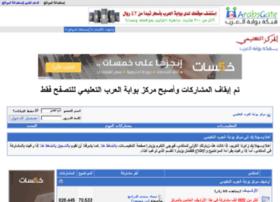 edu.arabsgate.com