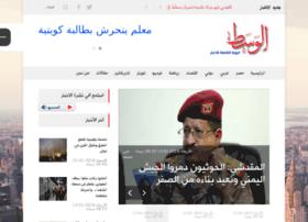 el-wasat.com