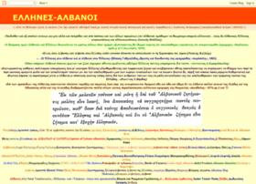 ellines-albanoi.blogspot.com