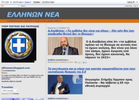 ellinonea.blogspot.com