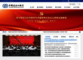 eximbank.gov.cn