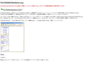 firemobilesimulator.org
