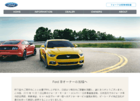 ford.co.jp