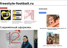 freestyle-football.ru