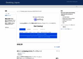 geeklog.jp