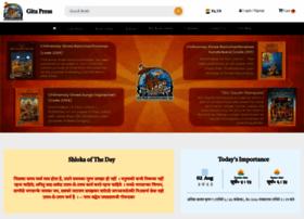 gitapress.org