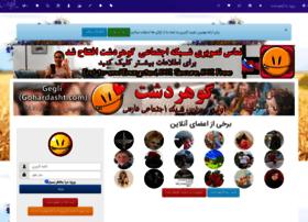 gohardasht.com