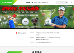 golf.dunlop.co.jp