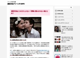 grix-expo.jp