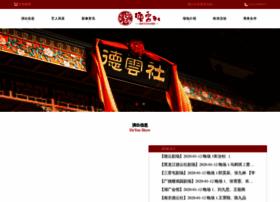 guodegang.org