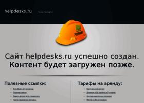 helpdesks.ru