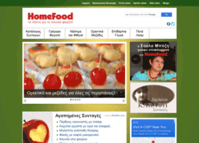 homefood.gr