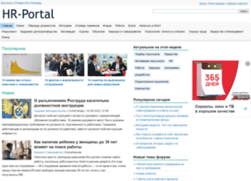 hr-portal.ru
