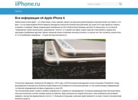 iiphone.ru