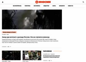 inosmi.ru