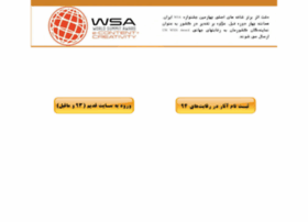 iranwsa.com