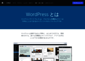 ja.wordpress.org