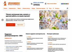 kadrovik-praktik.ru