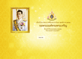 Khonkaenlink.com
