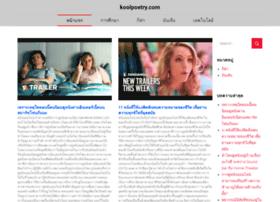 koolpoetry.com