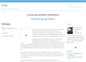 krap.pblogs.gr