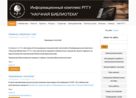 liber.rsuh.ru