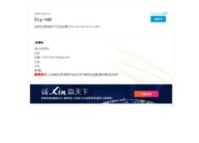 licy.net
